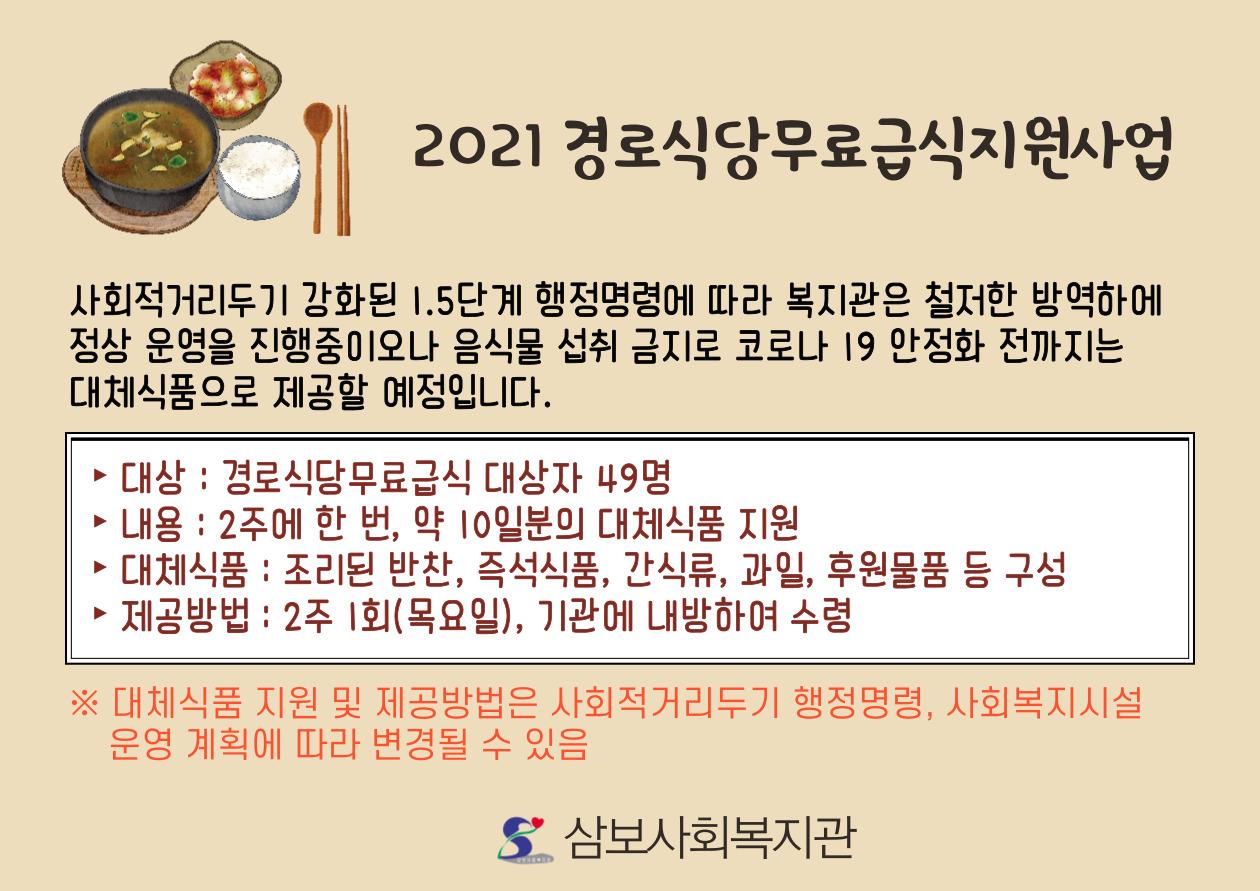 2021-경로식당무료급식-안내-001.jpg